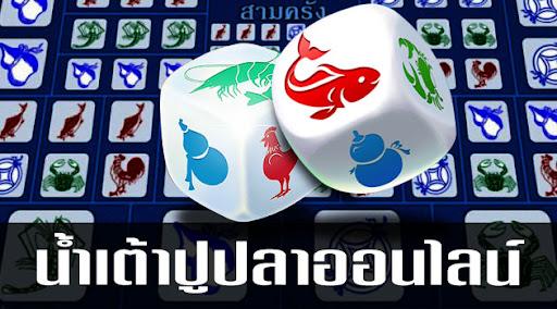 เกมน้ำเต้าปูปลาออนไลน์ เกมพนัน